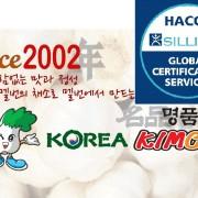 코리아김치 HACCP 인증 취득