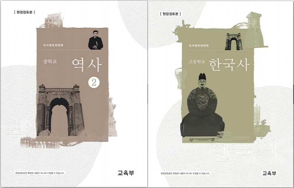 """""""1948년 '대한민국 수립' 기술  국정교과서 중단""""  광복회 성명"""
