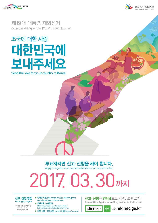 19대 대선일 확정, 재외선거 참여 열기 고조