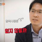 """'SBS스페셜' 고액 입시 코디, 존재하지만 볼 수 없는 그들 """"드라마(스카이캐슬)는 빙산의 일각"""""""