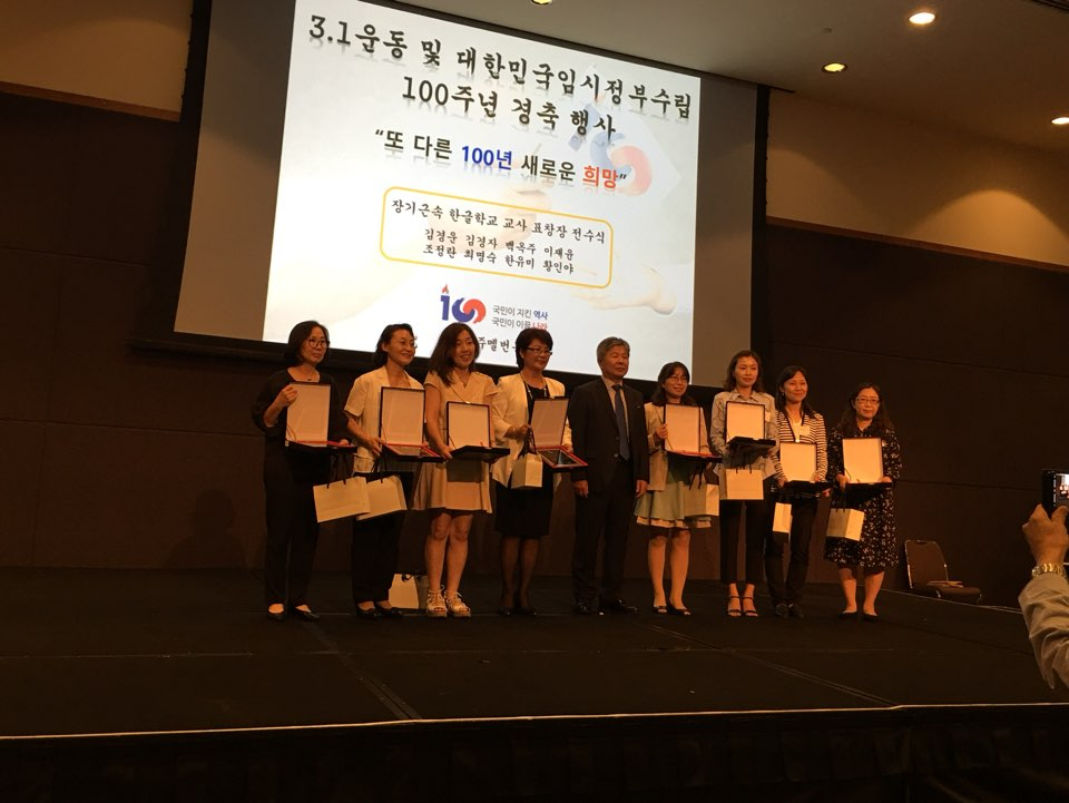 Korean school teachers awarded