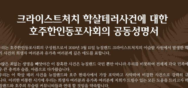 한인사회, 크라이스트처치 학살테러 사건 성명서 발표
