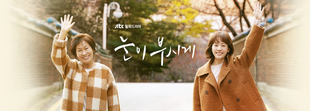 The Light in Your Eyes, JTBC drama