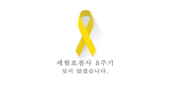 잊지 않을게<br>세월호 참사 5주기 추모 행사 시드니-멜번서 열려