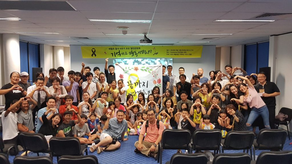 Sewol 4th ann memorial