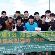 재호주대한체육회장배 VIC 한인축구대회, 외인구단 '시티 FC' 우승