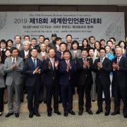 '100년의 미래, 재외동포와 함께' 세계한인언론인대회 개막
