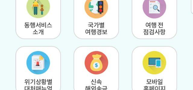 외교부 해외안전여행·국민외교 모바일 애플리케이션 서비스 개시