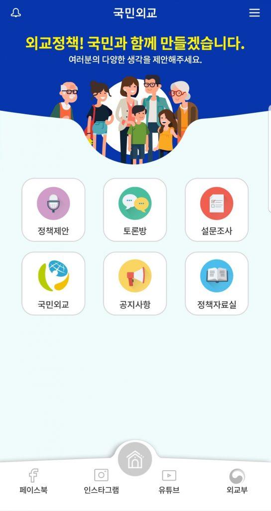 Public diplomacy app