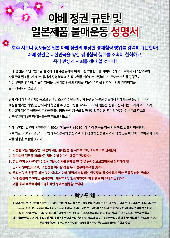 Sydney Korean community groups statement condemning Abe government