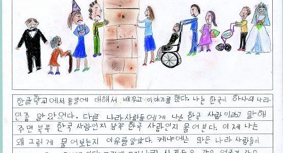혜나 버틀러양 한국어 그림일기대회 인기상 수상
