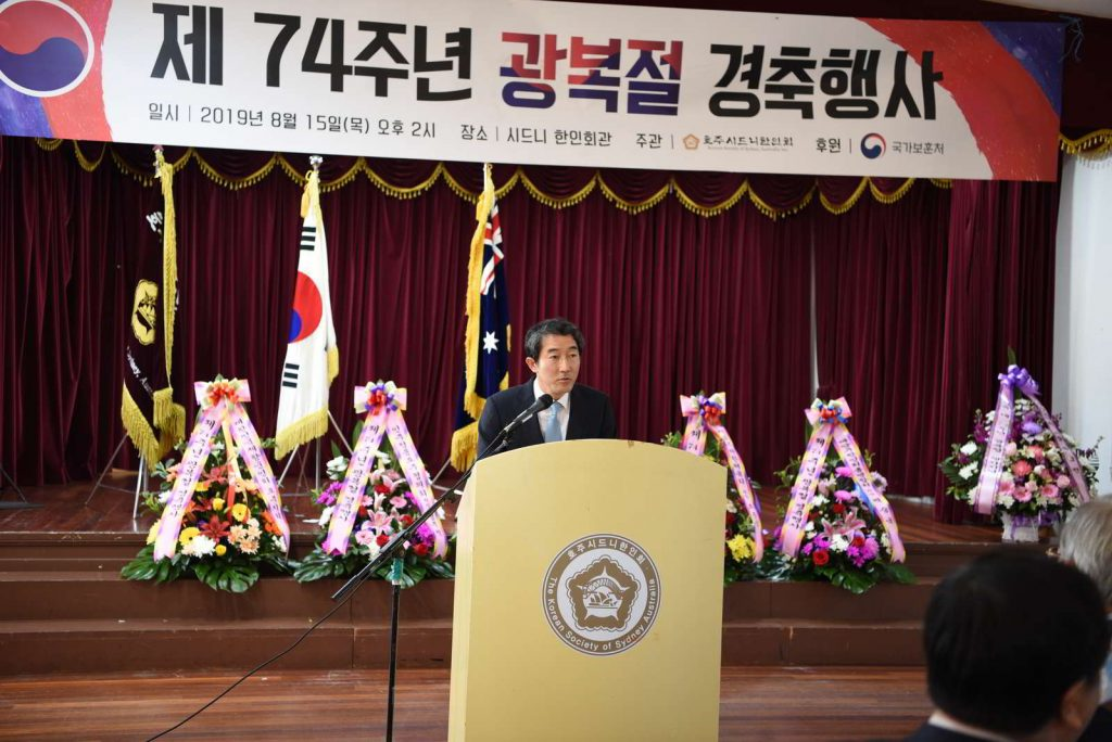 Sydney Korean Liberation Day CG