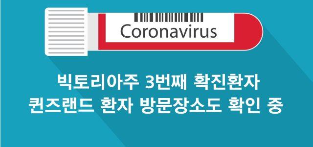 빅토리아주 3번째 코로나바이러스 확진환자