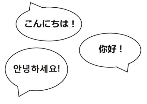 아시아 언어 이미지 검색결과
