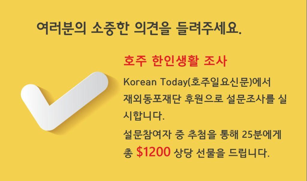 Korean Today Survey 2016