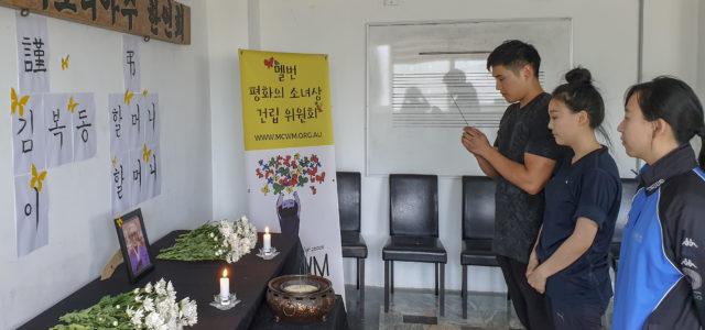 """멜번 '평화의 소녀상' 건립위원회, """"세계를 향한 경제도발 즉각 중단"""" 촉구"""
