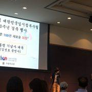 한인 1%만을 위한 멜번분관 3.1운동 100주년 기념행사