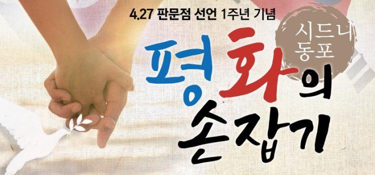 시드니 동포 평화의 손잡기