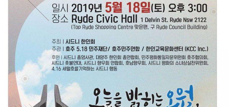 5.18 광주민주화운동 기념식, 18일 Ryde Civic Hall에서 거행