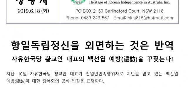 광복회, 자유한국당 황교안 대표 백선엽 예방(禮訪) 성토