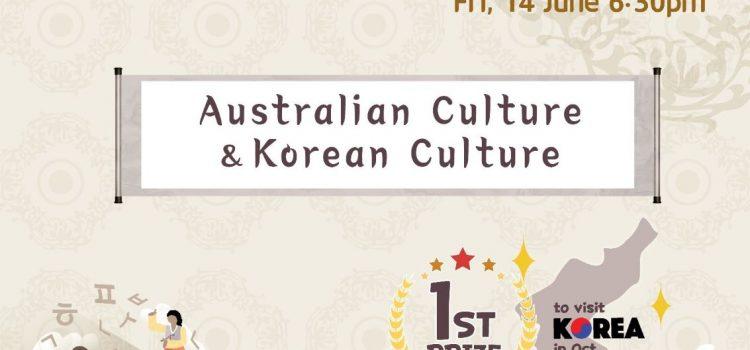 2019 세종학당 한국어 말하기 대회 '호주문화와 한국문화'