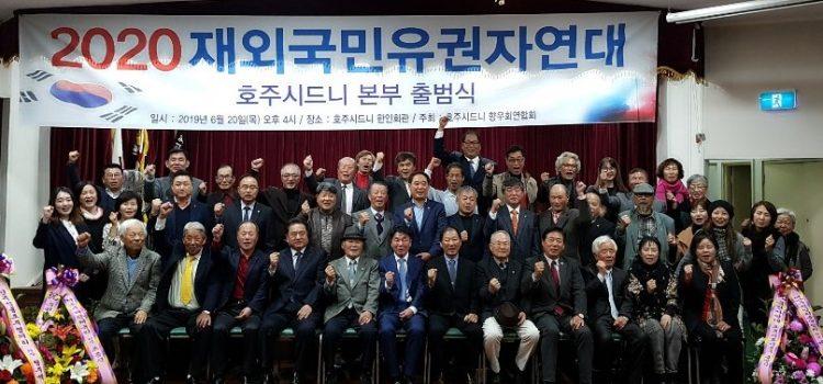 재외국민 유권자연대 시드니본부 출범식, 동서남북 화합으로 산뜻한 출발