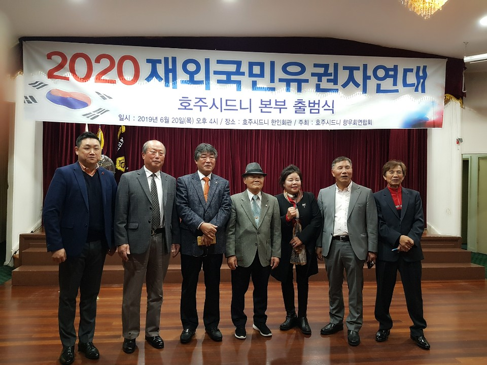 2020 Overseas Korean Voter Alliance