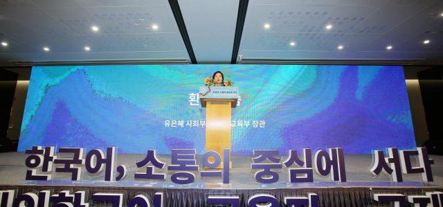 한국 정부 도움받아 한국어 강사 됐어요!