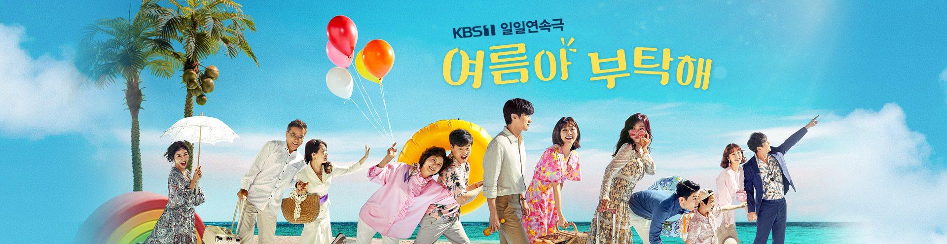 한국 TV 뭐볼까?