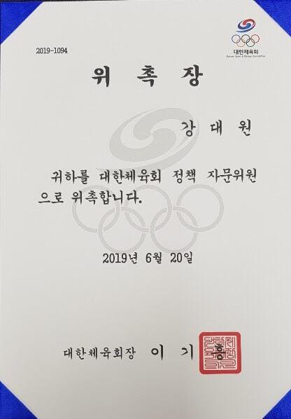 Kang appointed KSOC advisor