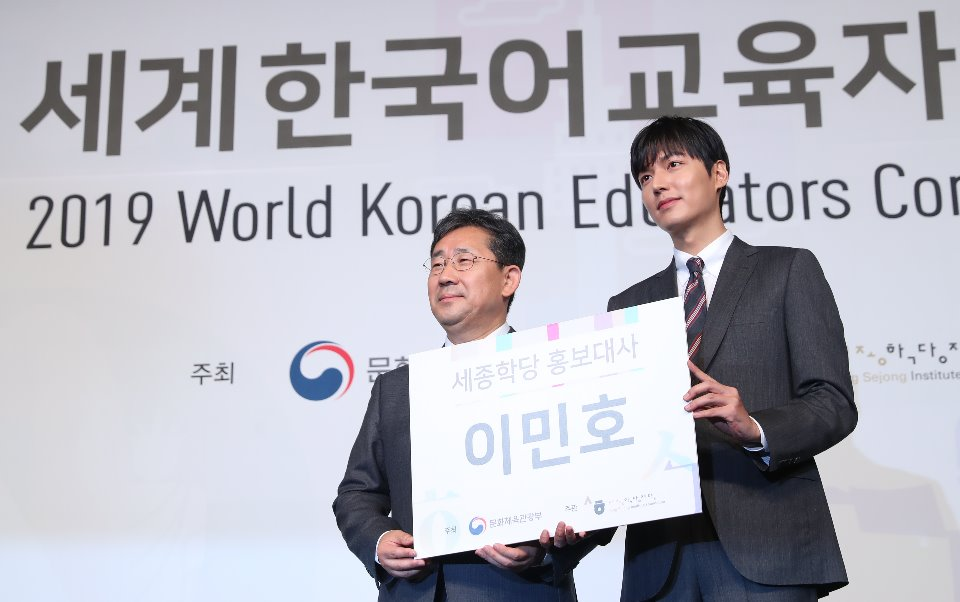 Minister Park and Lee Min-ho