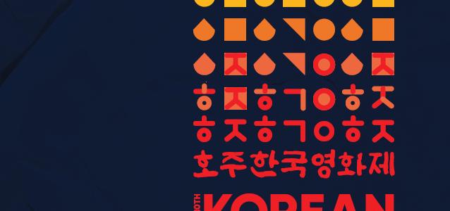 '항거: 유관순 이야기' 개막작… 조민호 감독, 고아성, 김예은 시드니 찾는다<br>10회 맞는 호주한국영화제