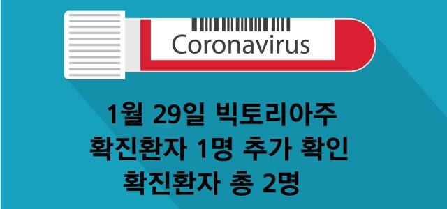 빅토리아주 2번째 코로나바이러스 감염 환자 확인