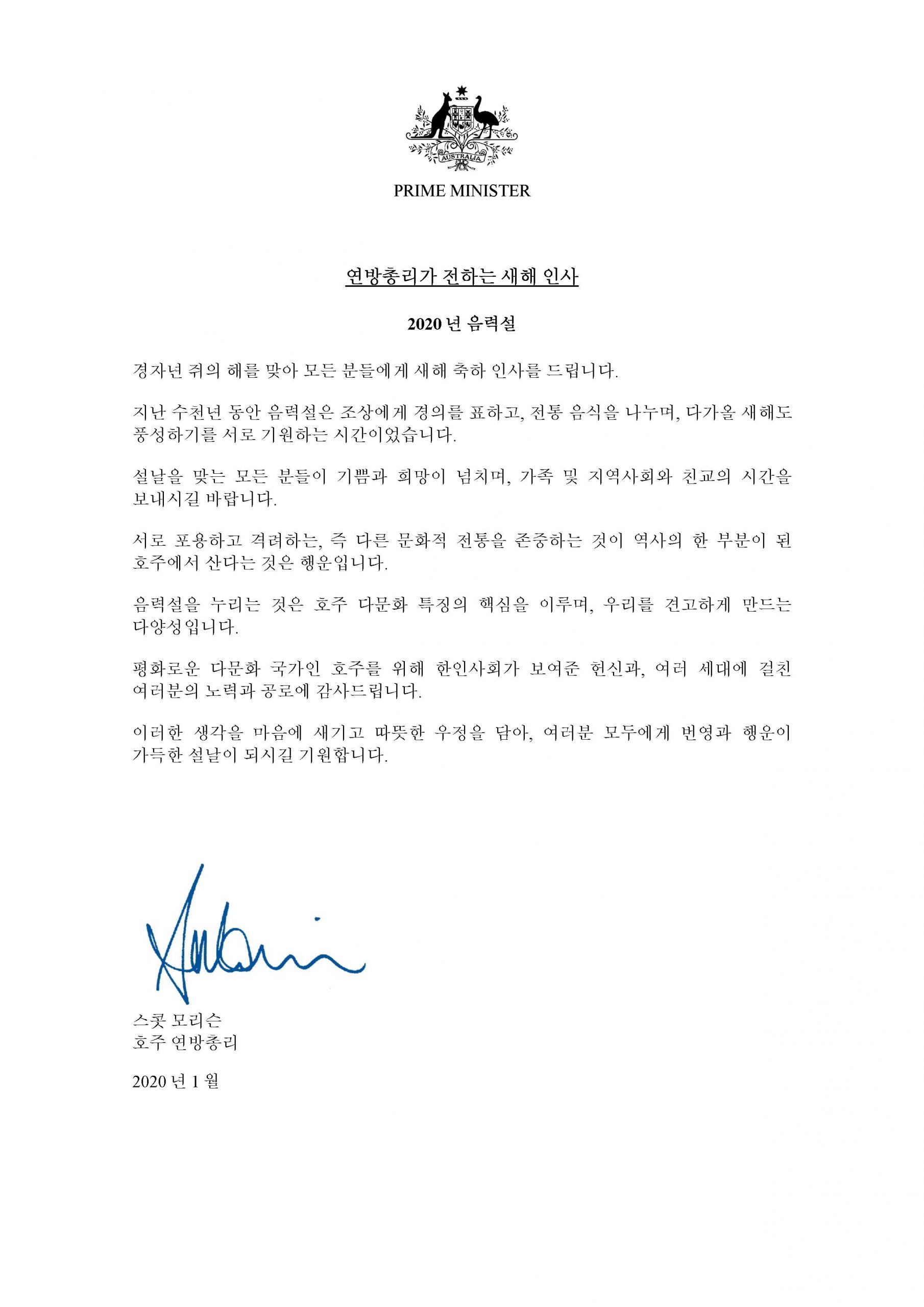 Prime Minister Lunar New Year greeting