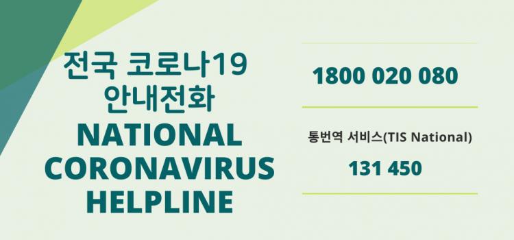 한국어 코로나19 정보