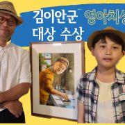 2020 영아치 공모전 대상 수상 김이안군 가족 인터뷰