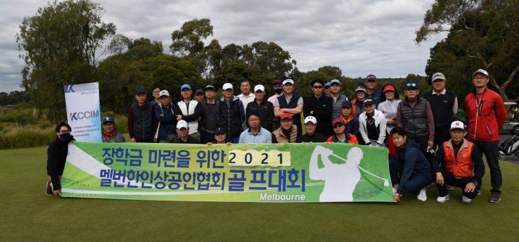 멜번 상공인협회 장학기금 마련 골프대회
