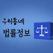 우리동네 법률정보 <br> #4 피츠로이 법률서비스 (Fitzroy Legal service) 01