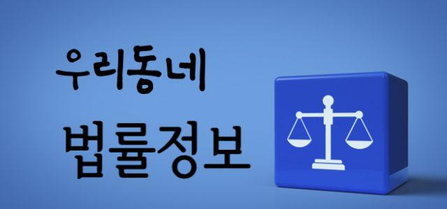 [우리동네 법률정보] S2 #2 호주헌법과 인종차별 01