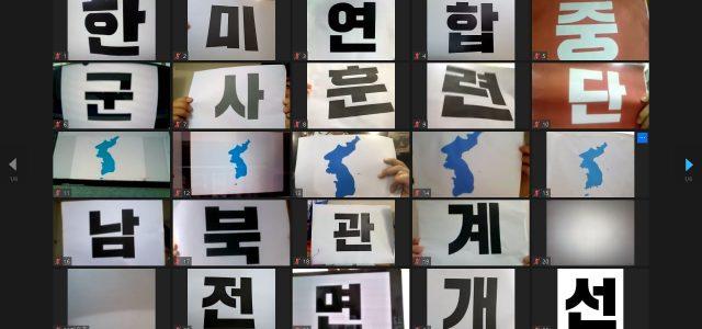 해외동포 '한미연합군사훈련 중단! 남북관계 전면 개선!' 촉구