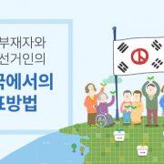 한국 제20대 대통령 재외선거 신고신청 접수 시작 – 내년 1월 8일 마감